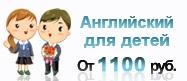 Английский для детей от 1000 руб.